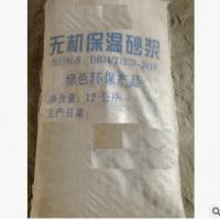 供应芜湖地区无机保温砂浆玻化微珠保温砂浆承接无机保温工程