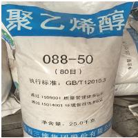 长期供应山西三维聚乙烯醇建筑助剂专用聚乙烯醇粉状 多种型号