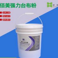 河北廊坊20kg桶装强力台布粉 洗衣房台布专用工业洗衣粉 高效去污