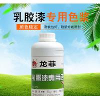 厂家直销水性通用色浆 乳胶漆色浆水性色浆 防水防晒 内外可用