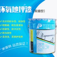 【厂家直销】 耐磨地板漆环氧树脂 自流平水泥地面漆室内外