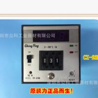 中国总代理CHING YING温控器CI-23E温度控制器 CI-22E CI-56E CI-