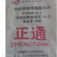 抗硫酸盐42.5水泥/金隅、正通品牌
