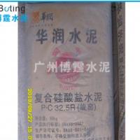 【华润水泥】厂供应华润牌包装325水泥