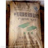 """""""同力牌""""中抗硫酸硅酸盐水泥(42.5)"""