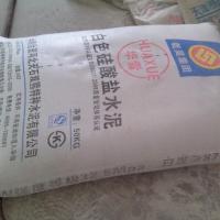 供应 乾宝 42.5白水泥 特种水泥 白水泥厂