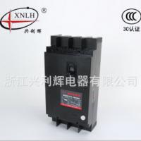 直销交流塑壳断路器 XH (DZ)15LE-100/4901漏电断路器低压断路器