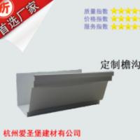 厂家定制 彩铝天沟 铝合金檐槽 彩铝落水系统