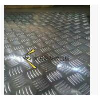 厂家现货 供应优质 3003花纹铝板,防滑铝板,花纹铝卷,质量保证