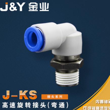 金业气动SMC型接头系列J-KSL高速气动旋转接头气管气动元件弯头