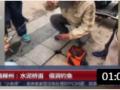 超级新闻场 2018 广西柳州 水泥桥面 借洞钓鱼 (297播放)