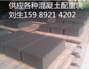 广州混凝土配重块