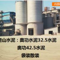 唐山水泥有限公司唐山水泥厂家42.5水泥
