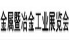 2019年广州国际金属暨冶金工业展览会 第二十届广东国际压铸铸造工业展览会