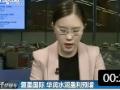 复星国际 华润水泥盈利预增[财经早班车] (3播放)
