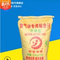 厂家直销 无锡加气块专用粘合剂 轻质砖粘合剂 粘结剂 量大优惠