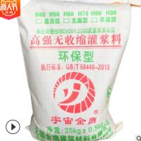 h40 h60无收缩水泥基通用型灌浆料 厂家促销 价格实惠