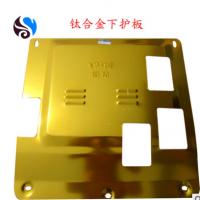 厂家直销汽车用品 发动机护板 汽车合金下护板 发动机底盘保护板