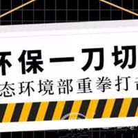 """邯郸:精准治霾,差别化管控不搞""""一刀切"""""""