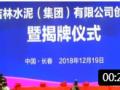 吉林水泥集团公司成立 新闻早报 20181220 (1播放)