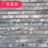 新品老青砖皮条面切片复古背景墙旧明清中式装饰内外墙厂家直供