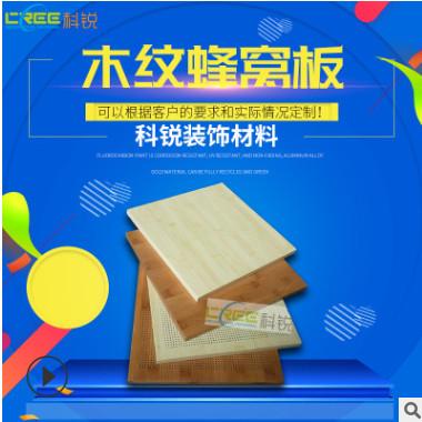 供应各种类型木纹蜂窝板 厂家直销 规格齐全 专业定制木纹蜂窝板