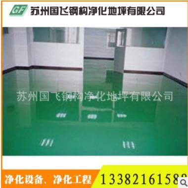 水泥自流平型地坪 电子厂厂房净化地坪 环氧自流地坪 可定做
