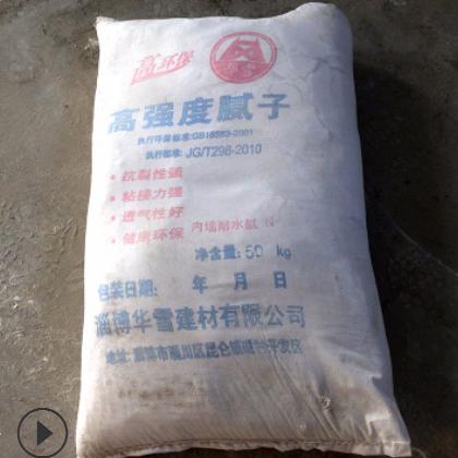 专业生产高环保内墙耐水腻子 高强度腻子 抗裂性强 厂家批发