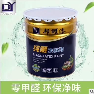 厂家供应水性漆 邦耀建材水性漆 环保水性内墙黑漆可定制水性漆