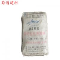 厂家直销 建文 快干水泥 快硬水泥 硫铝酸盐水泥42.5级