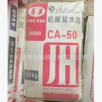 供应高铝水泥 耐火水泥、铝酸盐水泥 CA50-600 耐高温 水泥批发