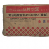 【台泥水泥】PC32.5R 优质建筑水泥批发 广东优质硅酸盐水泥供应