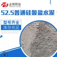 批发灰色建筑用硅酸盐水泥速凝水泥 52.5普通硅酸盐水泥规格齐全