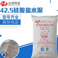批发普通硅酸盐水泥42.5规格齐全 灰色建筑用硅酸盐水泥速凝水泥