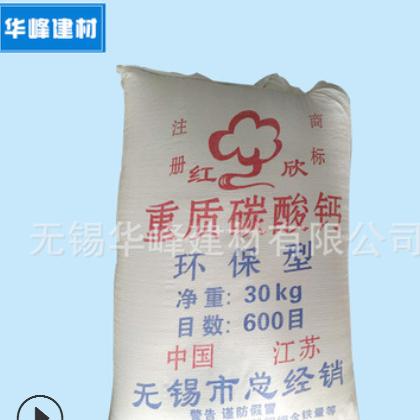 无锡厂家生产超细改性重质碳酸钙 工业涂料滑石粉重质碳酸钙批发