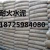 厂家直销耐火水泥 42.5级 联系电话: 18725984080