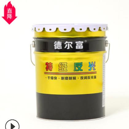 德尔富反光油漆 耐久 可洗 强度反光 颜色持久 快干 厂家直销