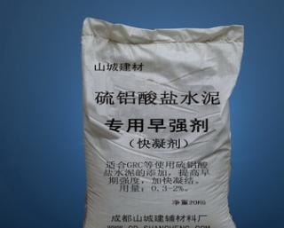 水泥快干剂(硫铝酸盐水泥)