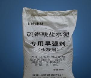 GRC水泥快干剂/硫铝酸盐水泥速凝剂专用快硬剂
