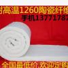 齐强耐火材料厂供苏州电炉耐火保温砖,硅酸铝卷棉毯.陶瓷纤维毯