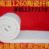 厂供电炉耐火砖保温材料.硅酸铝针刺毯.陶瓷纤维毯.耐高温棉毯