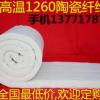 齐强耐火材料厂供苏州,上海,吴江电炉硅酸铝针刺毯.陶瓷纤维毯