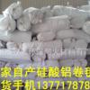 低价供应各种耐火保温材料.硅酸铝针刺毯.耐高温棉毯,棉,板,毡