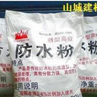 供应防水粉(水泥)