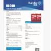 邦盾 HL600吸收性浓缩型界面剂