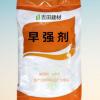 新品热销 早强剂 水泥砂浆混凝土早强剂 提高砼和砂浆的早强强度