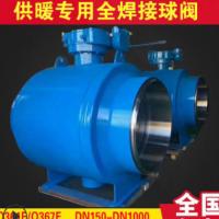 焊接球阀 厂家直销 天然气暖气一体式供暖专用全焊接铸钢球阀DN50