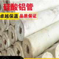 硅酸铝管、耐高温防火保温硅酸铝管、硅酸铝针刺毯、电厂管道专用