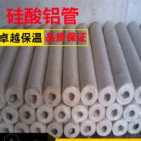 管道保温硅酸铝管 高温硅酸铝保温管 蒸汽管道耐高温硅酸铝管壳