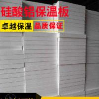 硅酸铝板 高温硅酸铝板 高铝硅酸铝板含锆硅酸铝板 1250度硅酸铝